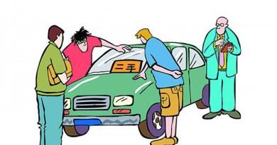 从私人手中购买二手车之要点