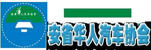 安省华人汽车协会